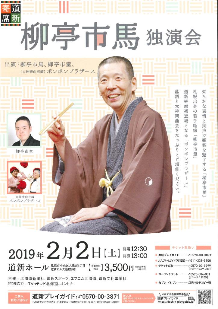 2019.2.2 道新寄席 柳亭市馬 独演会のサムネイル