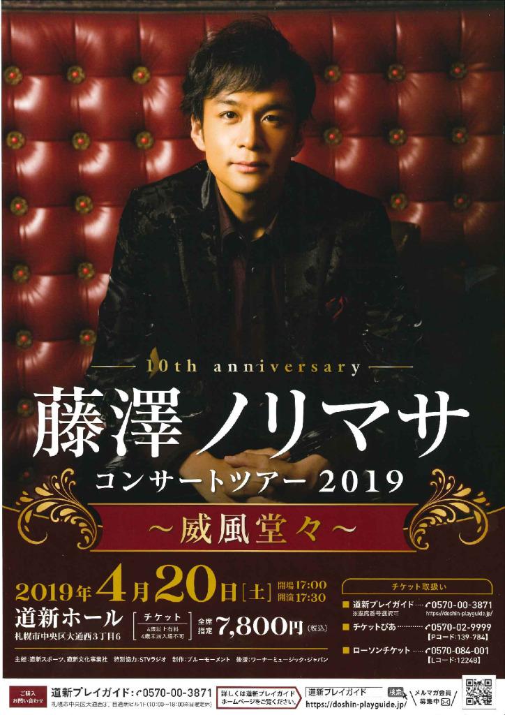2019.4.20藤澤ノリマサのサムネイル