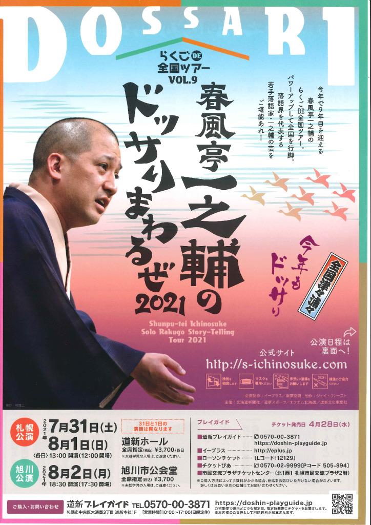 2021.7.31-8.1 道新寄席 春風亭一之輔ドッサり2021のサムネイル
