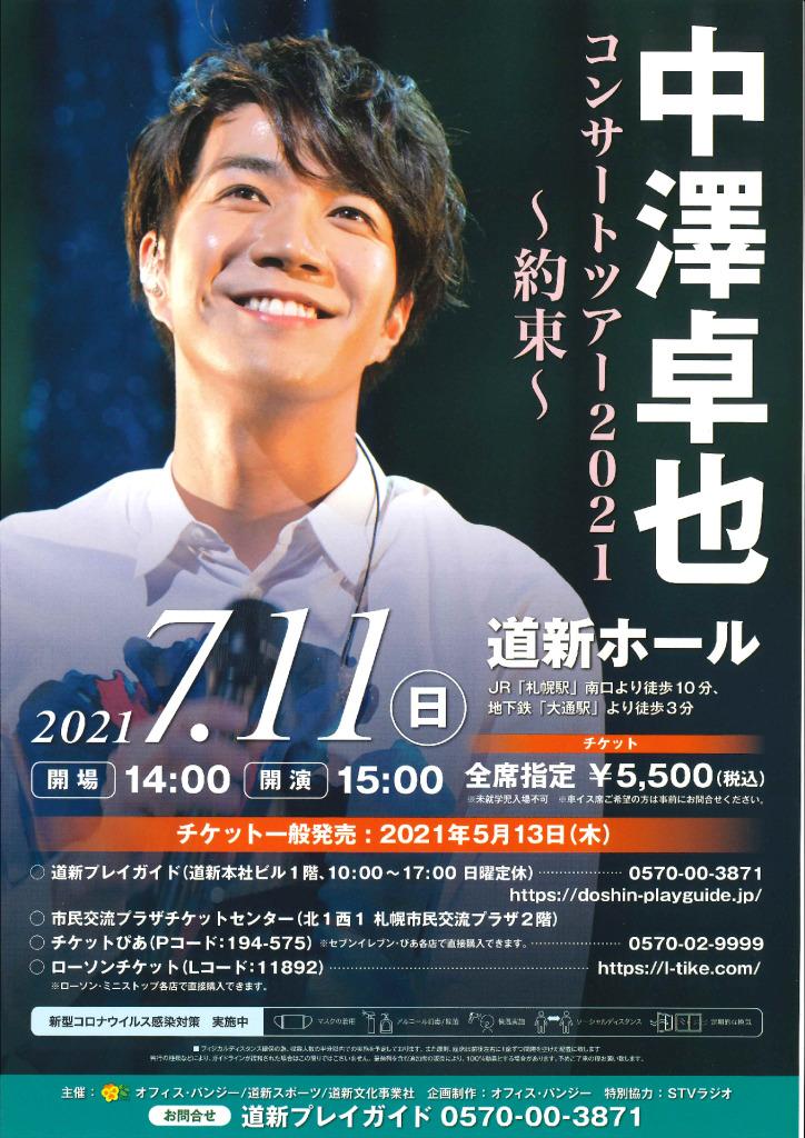 2021.7.11中澤卓也コンサート2021のサムネイル