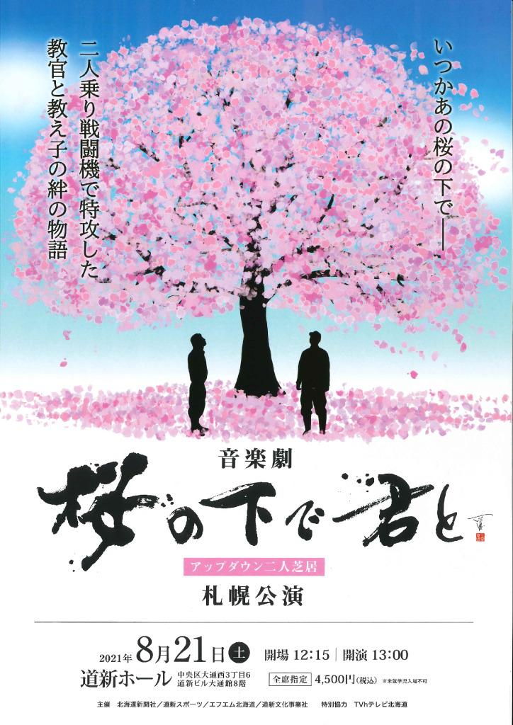 2021.8.21音楽劇「桜の下で君と」のサムネイル