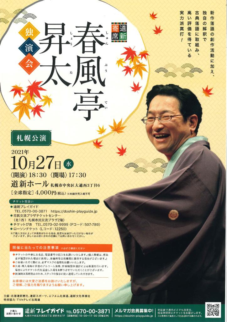 2021.10.27 道新寄席 春風亭昇太 独演会のサムネイル